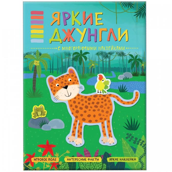 Книжки с наклейками Мозаика-Синтез В мире животных. Яркие джунгли с наклейками книжки с наклейками мозаика синтез книжка с многоразовыми наклейками лесная школа жираф и его шарф