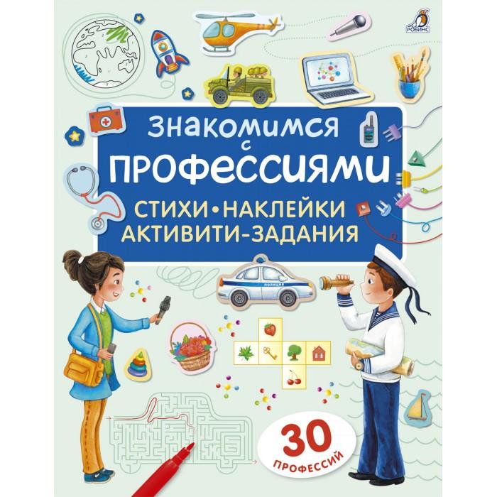 Развивающие книжки Робинс Знакомимся с профессиями книжки с наклейками робинс активити книжки окружающий мир малыша