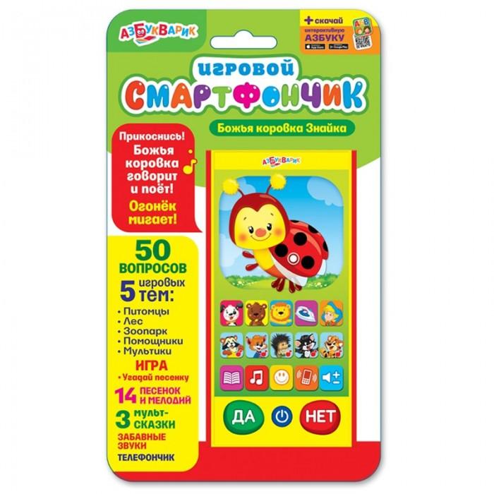 Электронные игрушки Азбукварик Игровой смартфончик Божья коровка Знайка