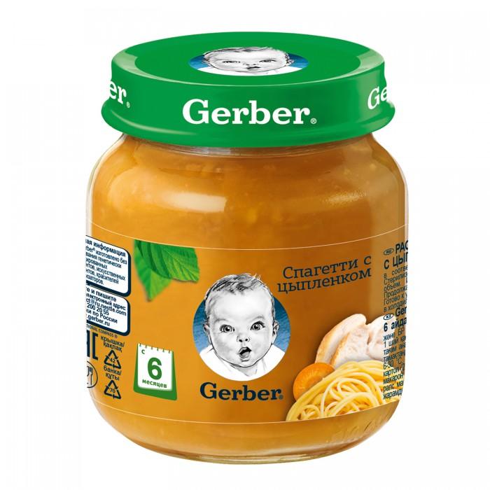 Пюре Gerber Пюре Спагетти с цыпленком с 6 мес., 125 г federici spaghetti спагетти 500 г