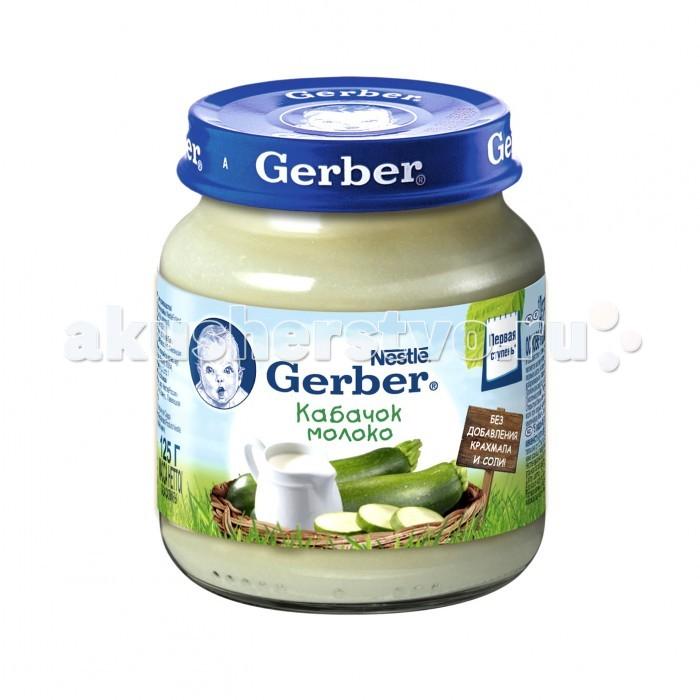 Пюре Gerber Пюре Кабачок с молоком с 5 мес., 125 г чистая крупа ячневая крупа 650 г