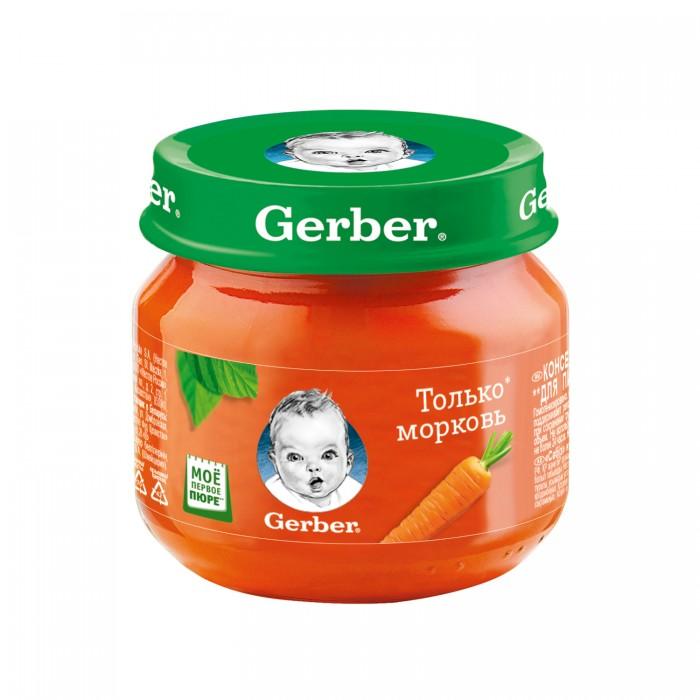 Пюре Gerber Пюре Морковь с 4 мес., 80 г пюре gerber морковь с 4 мес 80 г