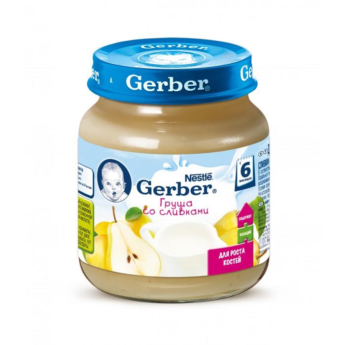 Пюре Gerber Пюре Груша со сливками с 6 мес., 125 г фрутоняня пюре из яблок и малины со сливками с 6 месяцев 250 г