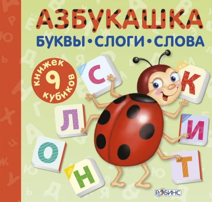 Раннее развитие Робинс Набор из 9 книжек-кубиков Азбукашка clever книжки кубики мои первые слова в мире животных