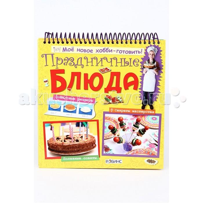 Обучающие книги Робинс Книга Праздничные блюда обучающие книги робинс книга секреты человека