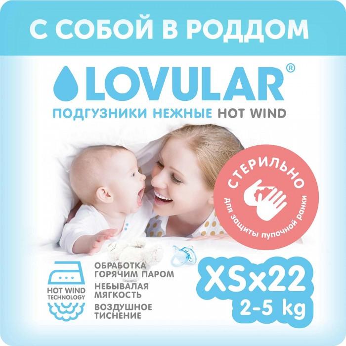 Подгузники Стерильные Hot Wind XS (2-5 кг) 22 шт. 429103
