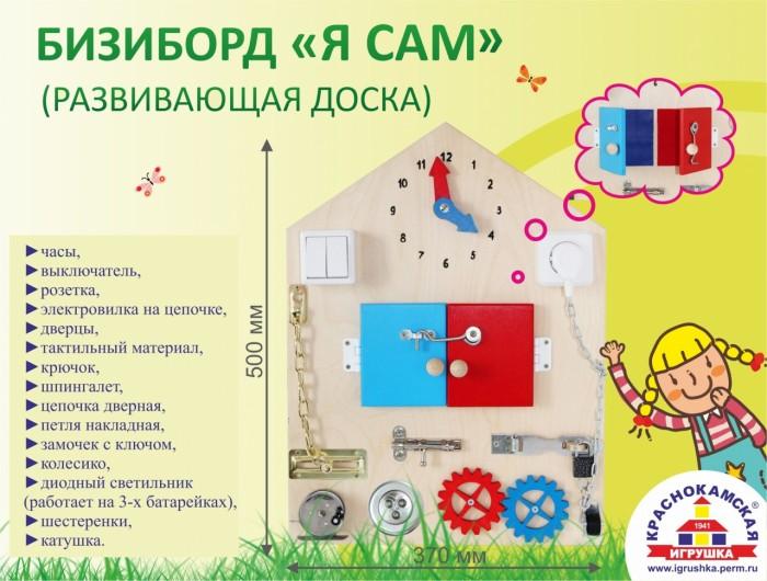 Деревянная игрушка Краснокамская игрушка Бизиборд Я сам