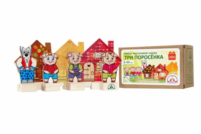 Деревянные игрушки Краснокамская игрушка Набор Персонажи сказки Три поросенка картонная коробка три поросенка и другие сказки книжка малышка