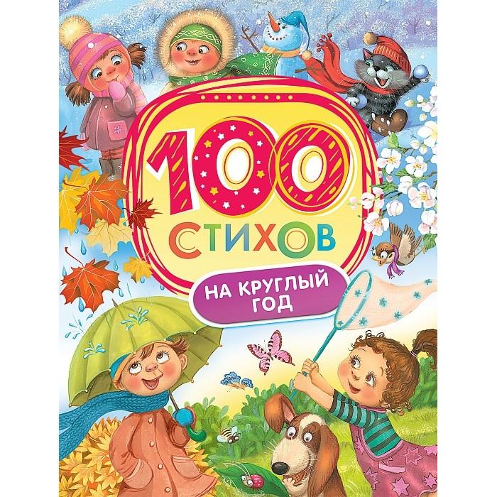 Художественные книги Росмэн 100 стихов на круглый год книга росмэн пушкин а с 365 стихов на круглый год 3