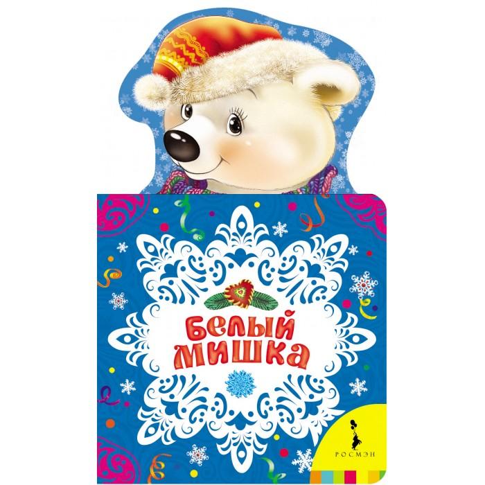 Книжки-картонки Росмэн Белый мишка Новогодняя книга книжки картонки росмэн книга противоположности