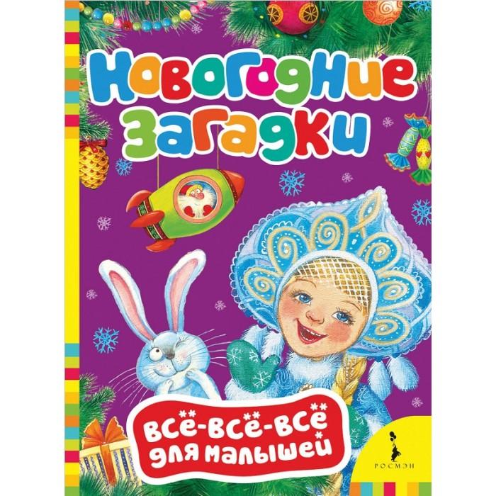 Книжки-картонки Росмэн Новогодние загадки Всё-всё-всё для малышей росмэн птицы всё всё всё для малышей