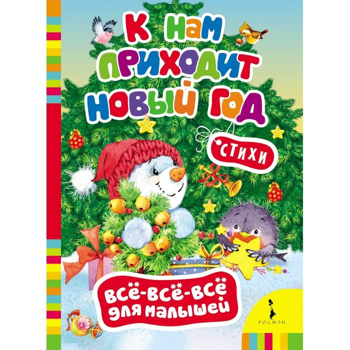 Книжки-картонки Росмэн К нам приходит Новый год Всё-всё-всё для малышей vi ham cm 03 or vi ham em 03