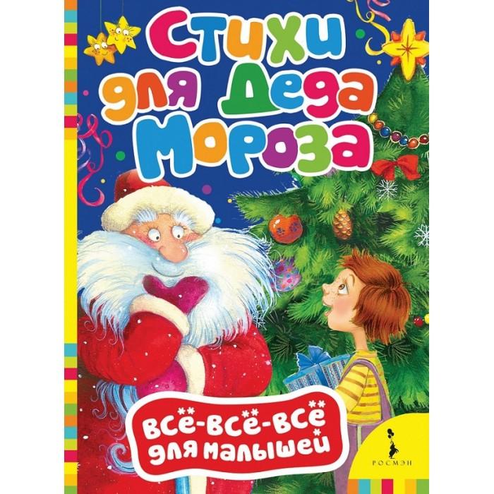 Книжки-картонки Росмэн Стихи для Деда Мороза Всё-всё-всё для малышей