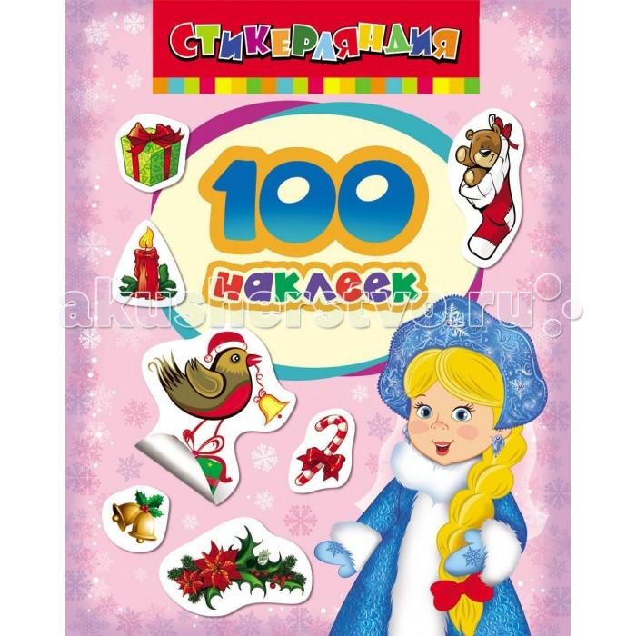 Книжки с наклейками Росмэн 100 наклеек Снегурочка смартфон