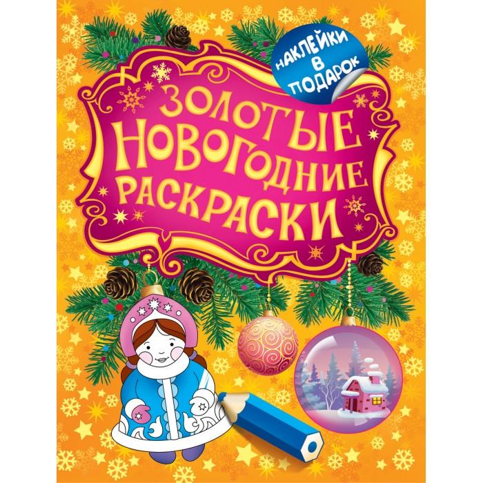 Раскраски Росмэн Золотые новогодние раскраски