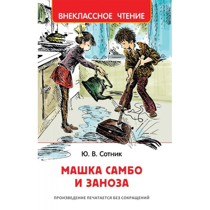 Художественные книги Росмэн Сотник Ю. Машка Самбо и Заноза прозоров а сотник донос мертвеца