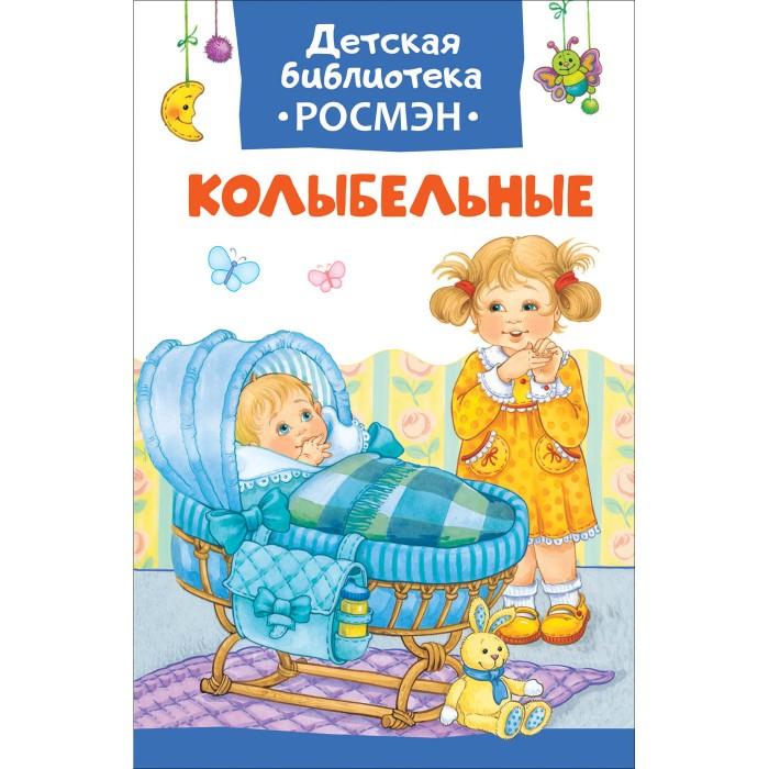 Художественные книги Росмэн Колыбельные Детская библиотека росмэн книжка раскладушка колыбельные веселые гармошки