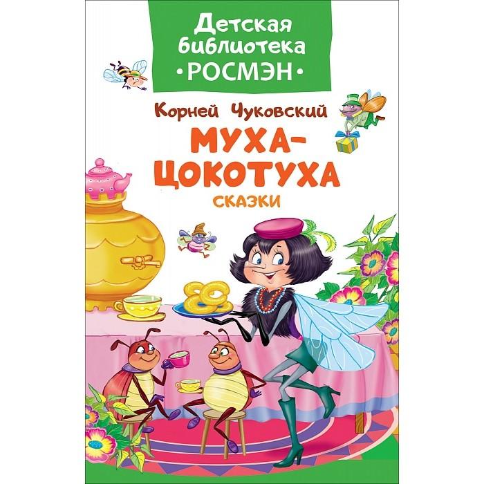 Художественные книги Росмэн Чуковский К. Муха-цокотуха и другие сказки Детская библиотека