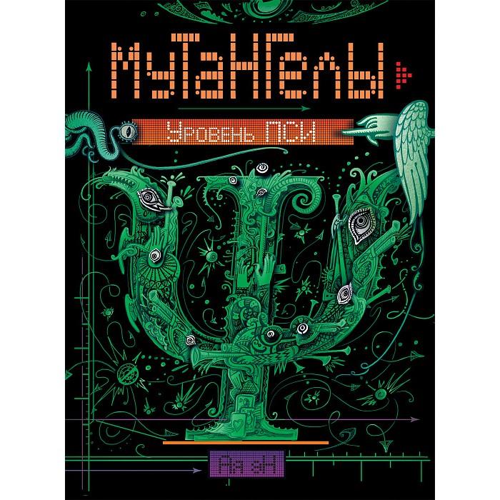 Художественные книги Росмэн Мутангелы 6 Уровень пси мутангелы 3 уровень альфа росмэн мутангелы 3 уровень альфа