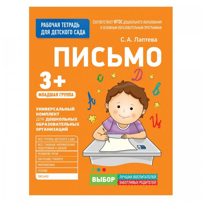 Раннее развитие Росмэн Для детского сада Письмо Младшая группа (Рабочая тетрадь) издательство аст книга для чтения в детском саду младшая группа 3 4 года
