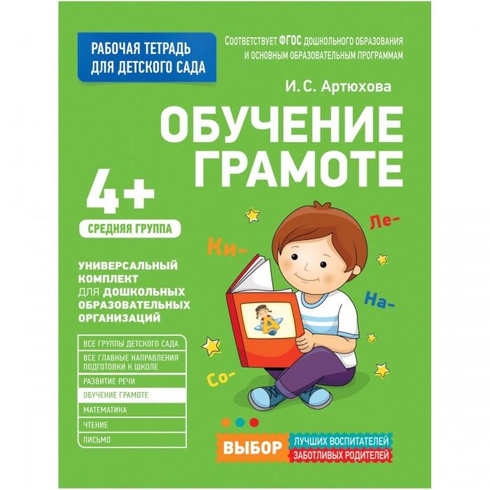 Раннее развитие Росмэн Для детского сада Обучение грамоте Средняя группа (Рабочая тетрадь)