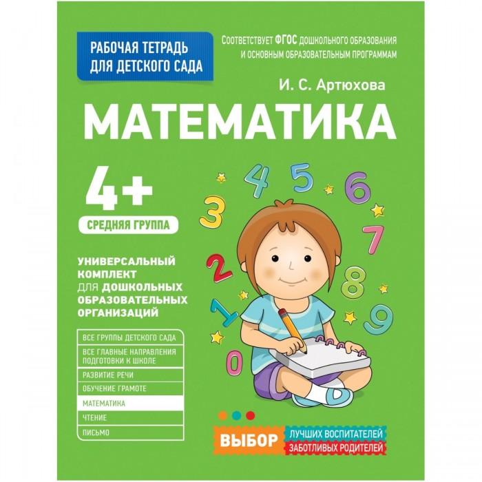 Раннее развитие Росмэн Для детского сада Математика Средняя группа (Рабочая тетрадь)