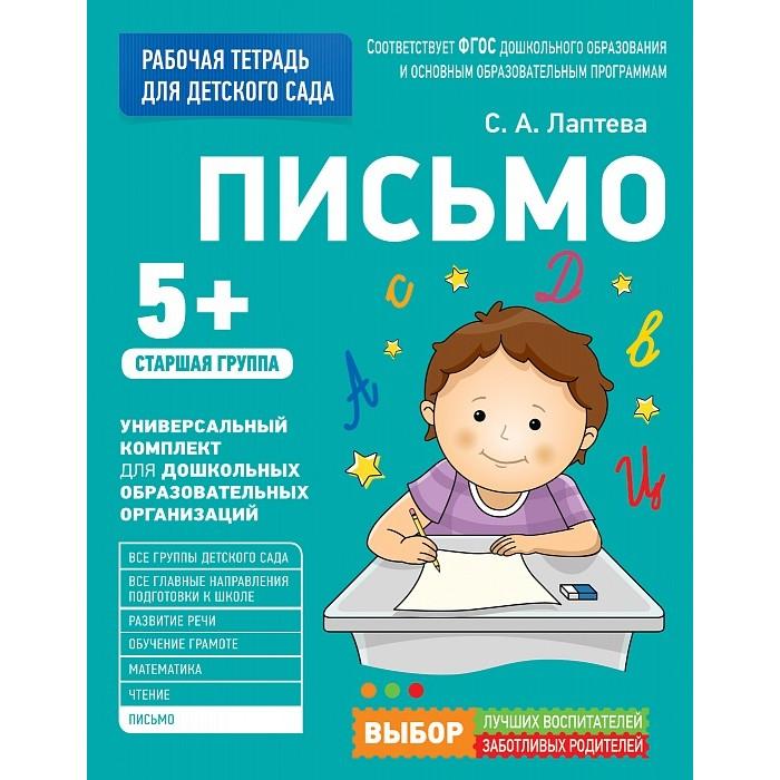 Раннее развитие Росмэн Для детского сада Письмо Старшая группа (Рабочая тетрадь)