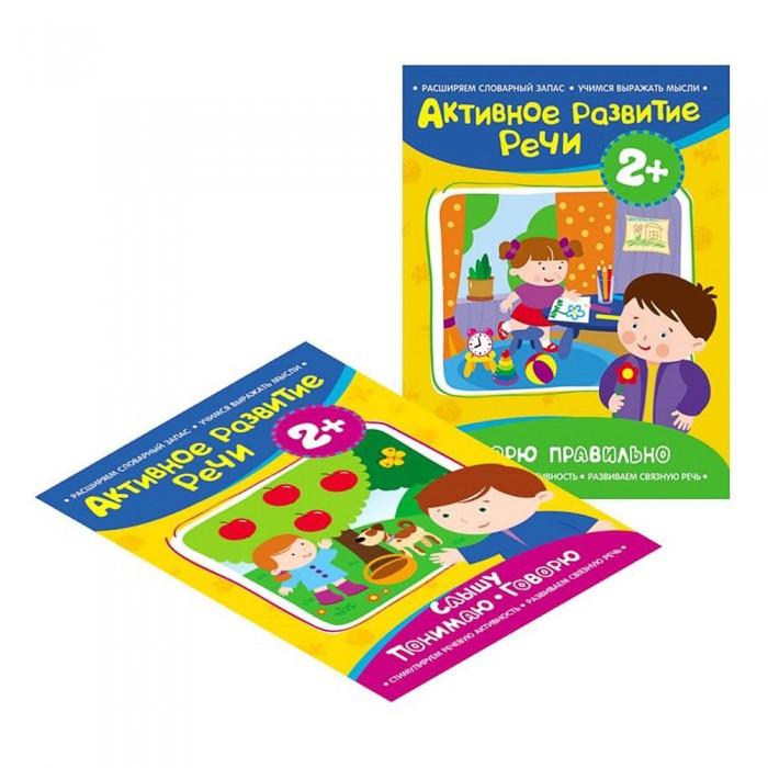Раннее развитие Росмэн Комплект из 2 книг Активное развитие речи 2+ раннее развитие росмэн развивашки говорю правильно