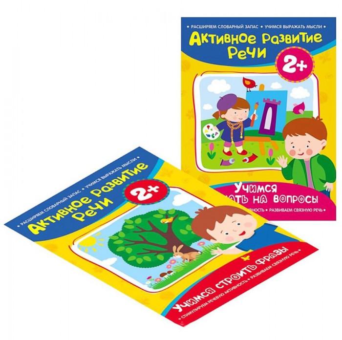 Раннее развитие Росмэн Комплект из 2 книг Активное развитие речи раннее развитие clever набор для девочки скоро в школу комплект из 5 книг