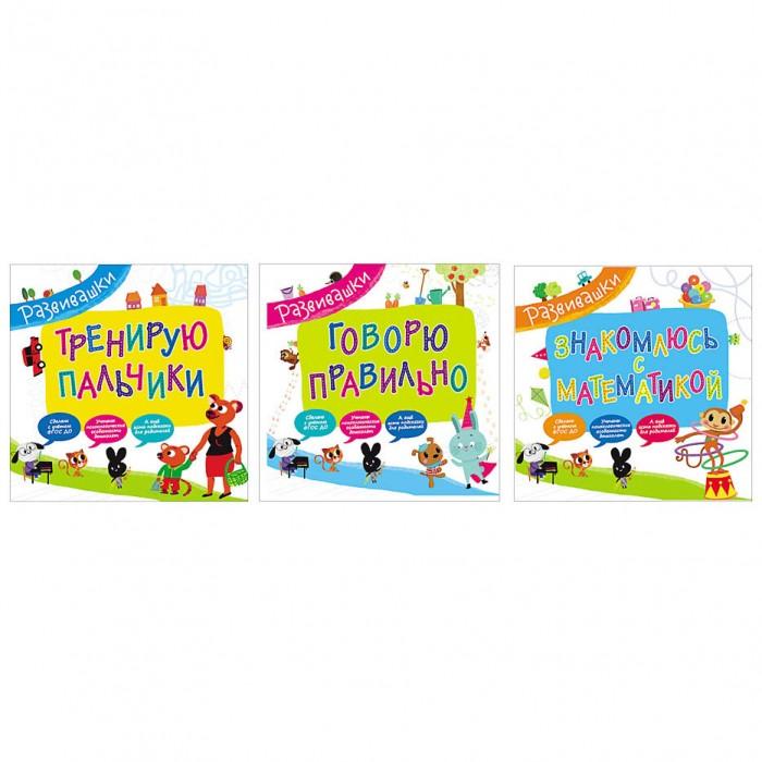Развивающие книжки Росмэн Комплект из 3 книг Развивашки росмэн комплект развивашки