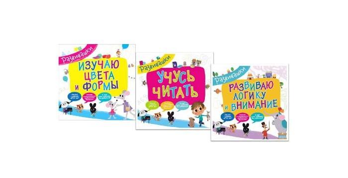 Развивающие книжки Росмэн Комплект из 3 книг Развивашки 32101 раннее развитие росмэн книжка развивашки учусь читать