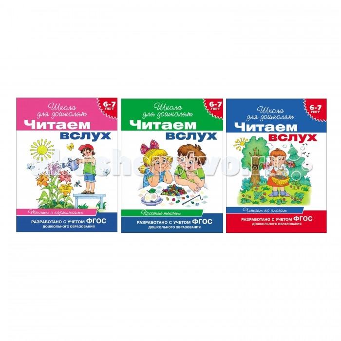 Развивающие книжки Росмэн Комплект из 3 книг Читаем вслух Школа для дошколят