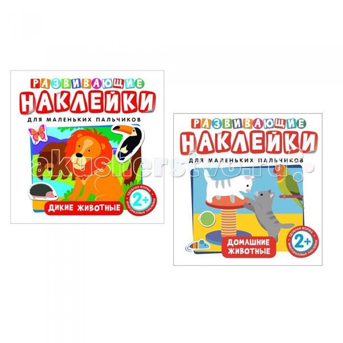 Книжки с наклейками Росмэн Комплект из 2 книжек Развивающие наклейки Дикие и домашние животные