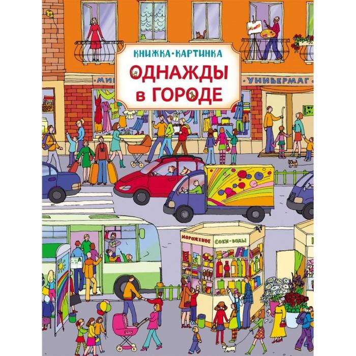 Развивающие книжки Росмэн Однажды в городе Виммельбух весенняя книга виммельбух