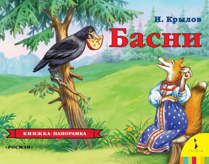 Книжки-панорамки Росмэн Басни Крылов И.А. Панорамка крылов и а басни isbn 978 5 389 14431 6