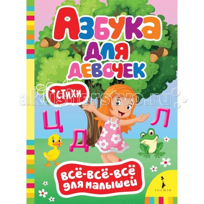 Развивающие книжки Росмэн Азбука для девочек Всё-всё-всё для малышей