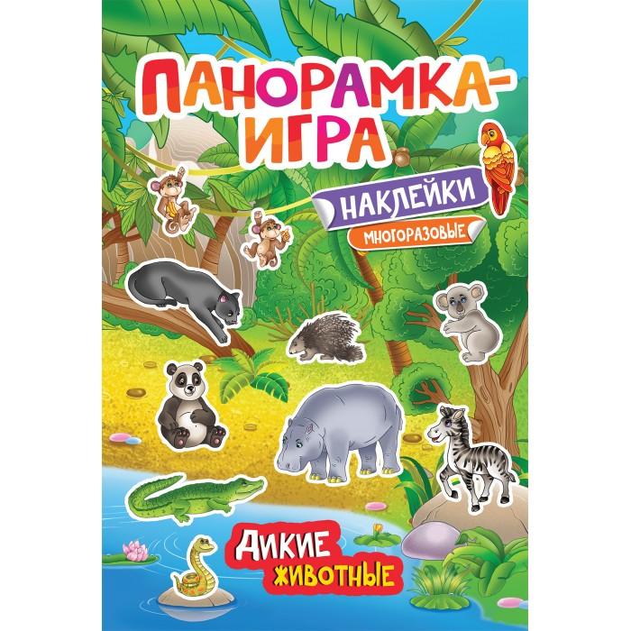 Книжки с наклейками Росмэн Панорамка-игра Дикие животные росмэн развивашки знакомлюсь с математикой