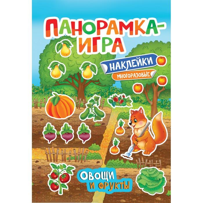 Книжки-панорамки Росмэн Панорамка-игра Овощи и фрукты