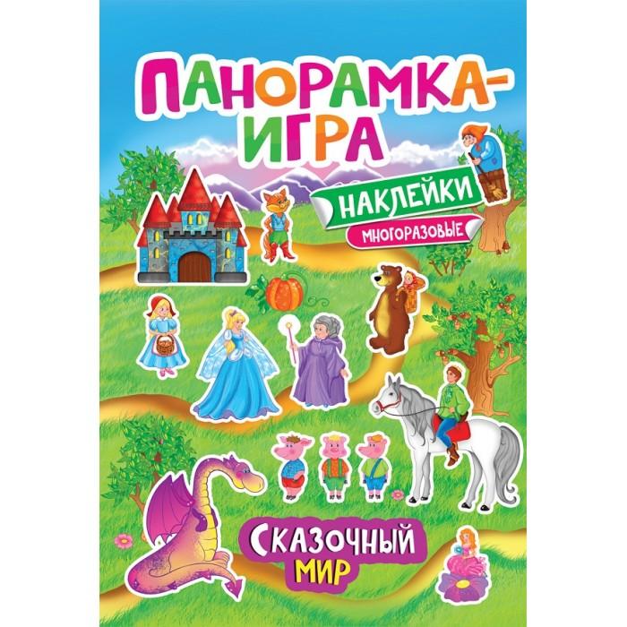Книжки-панорамки Росмэн Панорамка-игра Сказочный мир