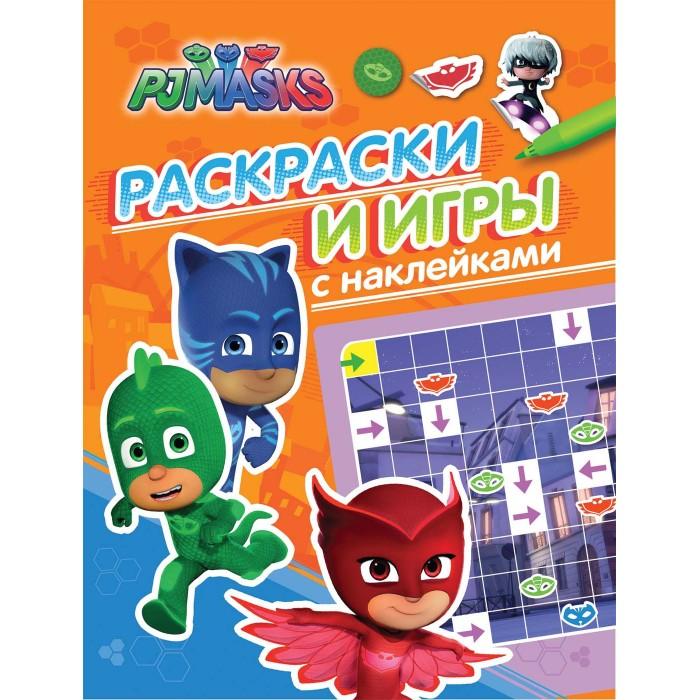 раскраска герои в масках Pj Masks герои в масках раскраски и игры с наклейками оранжевая