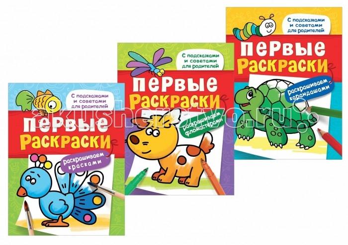 Раскраски Росмэн Комплект 2 Первые раскраски росмэн комплект обучающие раскраски