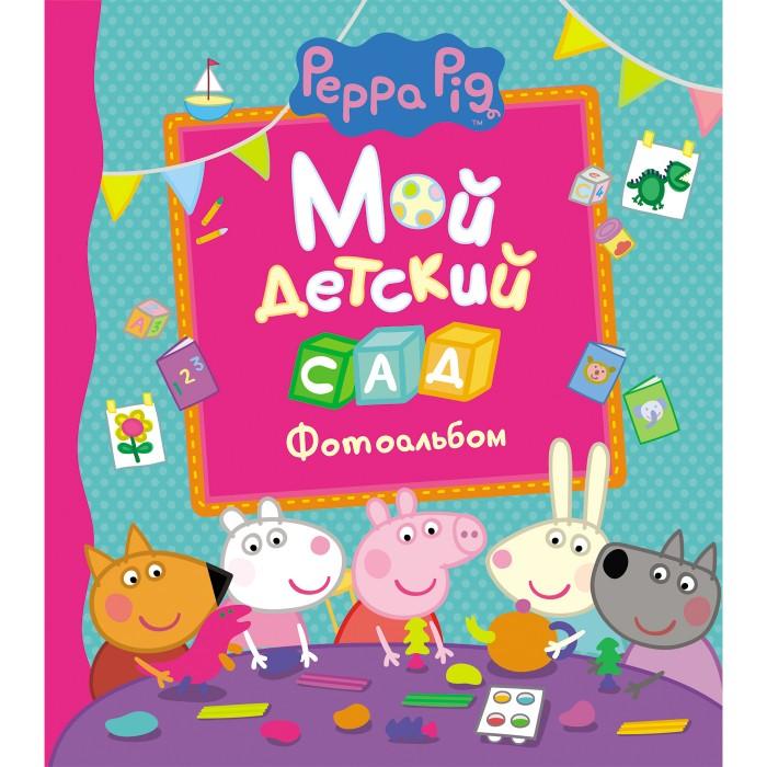 Фотоальбомы и рамки Свинка Пеппа (Peppa Pig) Мой детский сад Фотоальбом набор игровой peppa pig 10 см