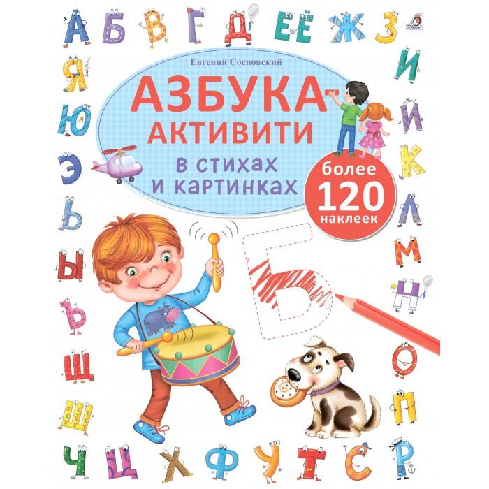 Книжки с наклейками Робинс Азбука-активити евгения полька людям очень нужны стихи