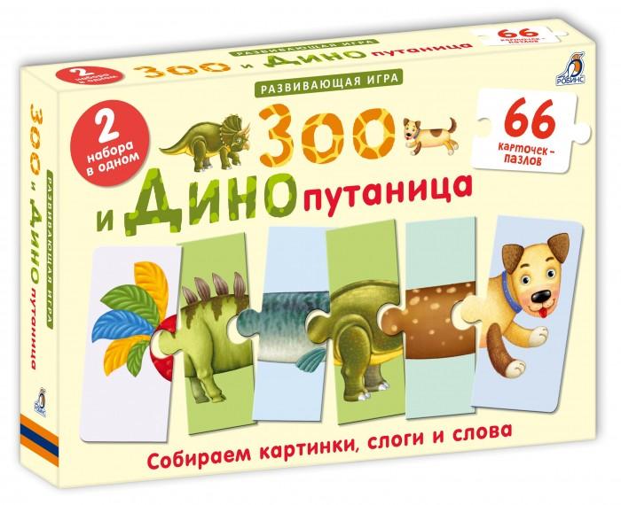 Купить Игры для малышей, Робинс Развивающая игра Зоо и Динопутаница