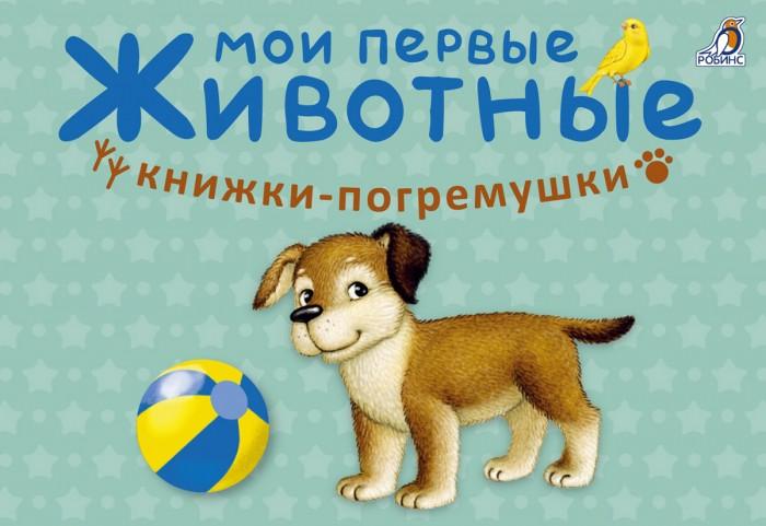 Книжки-игрушки Робинс Книжка-погремушка Мои первые животные развивающие книжки робинс книжка 3d театр супер гонки