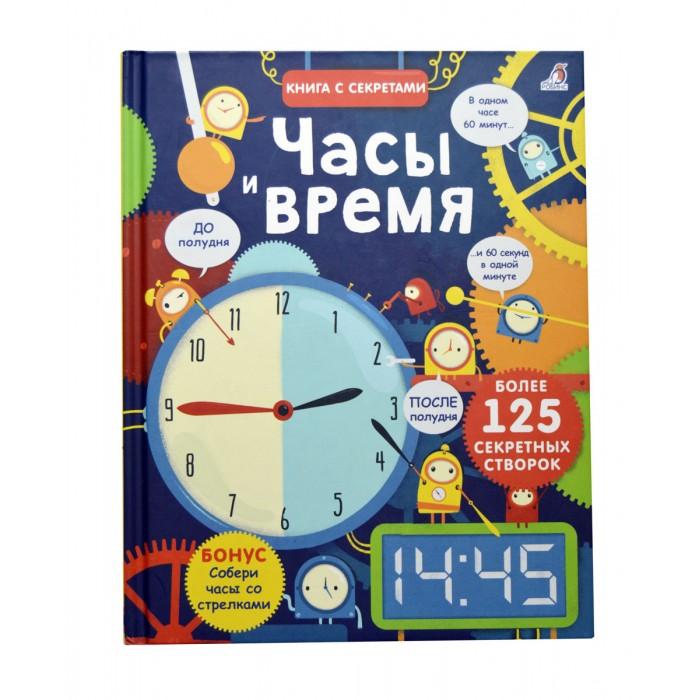 Книжки , Обучающие книги Робинс Открой тайны Часы время арт: 406949 -  Обучающие книги