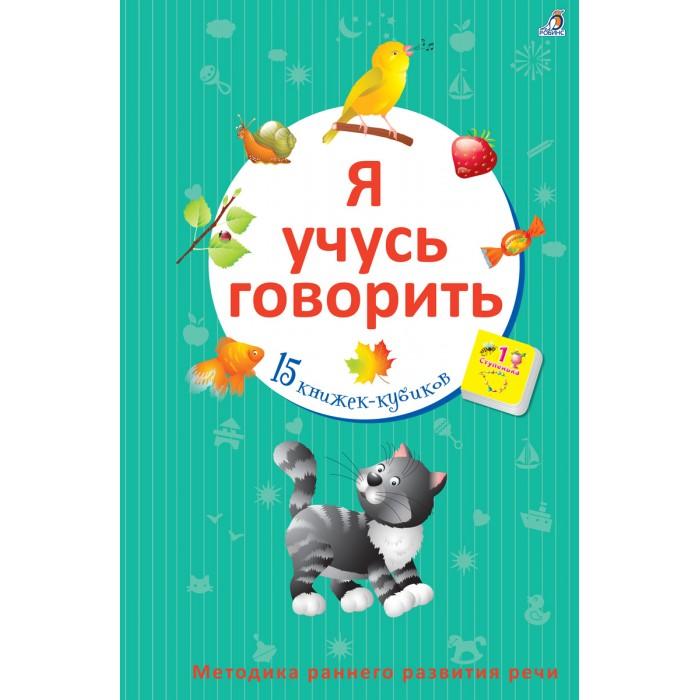 Развитие и школа , Раннее развитие Робинс Книжки-кубики Я учусь говорить арт: 406954 -  Раннее развитие