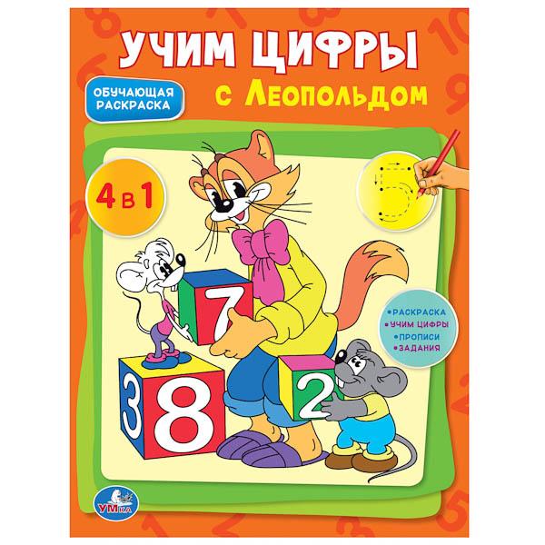 Раскраски Умка с наклейками. Учим цифры с Леопольдом умка книга пищалка для ванной учим формы с леопольдом