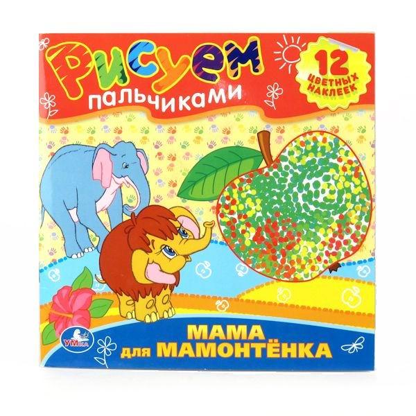 Раскраски Умка Рисуем пальчиками. Мама для мамонтенка раскраски умка рисуем пальчиками волшебные питомцы