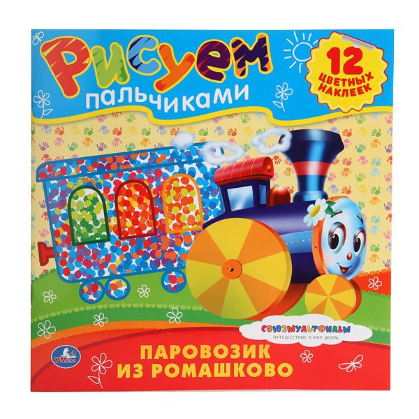 Раскраски Умка Рисуем пальчиками. Паровозик из Ромашково умка 978 5 91941 505 3